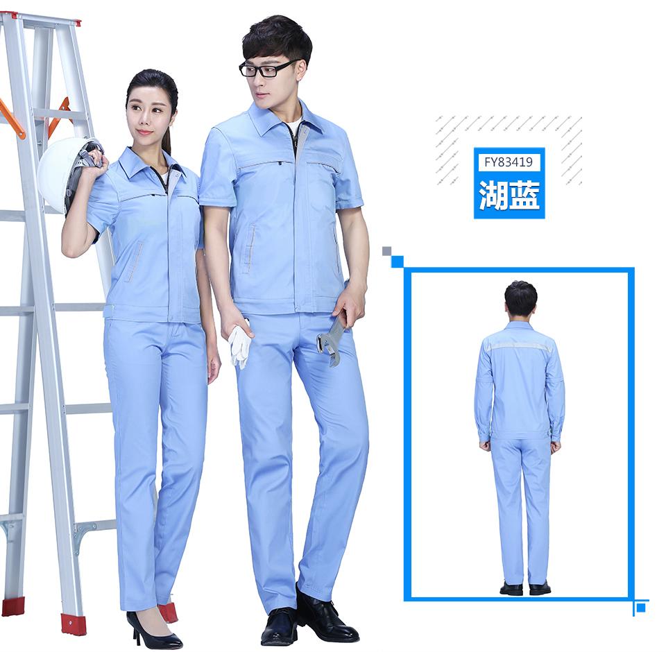 房产物业工作服